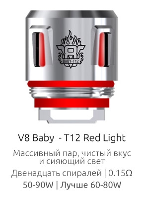 Испаритель SMOK V8 Baby-T12 Red Light 0.15ом