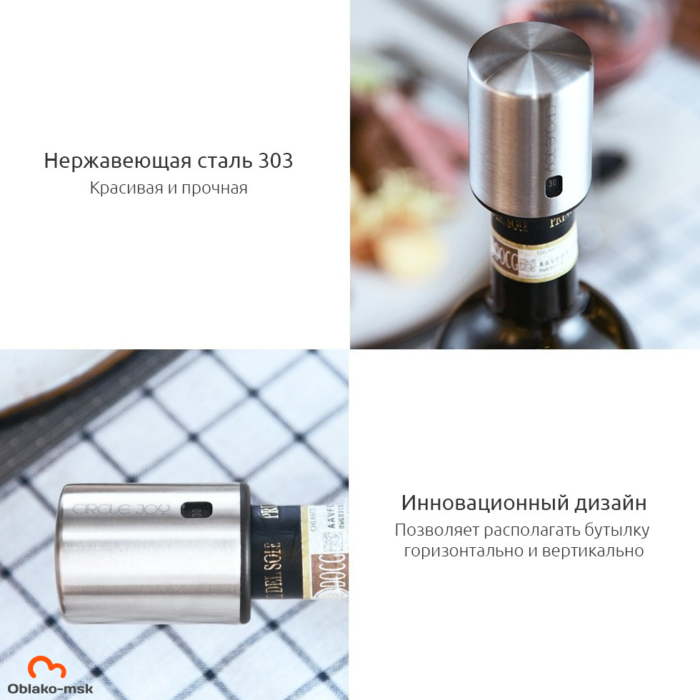 Винный набор Xiaomi Circle Joy 4 in 1 Set in a Gift Box (CJ-TZ02)
