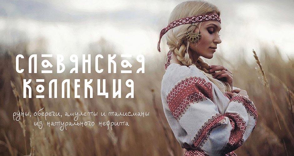 Славянская коллекция