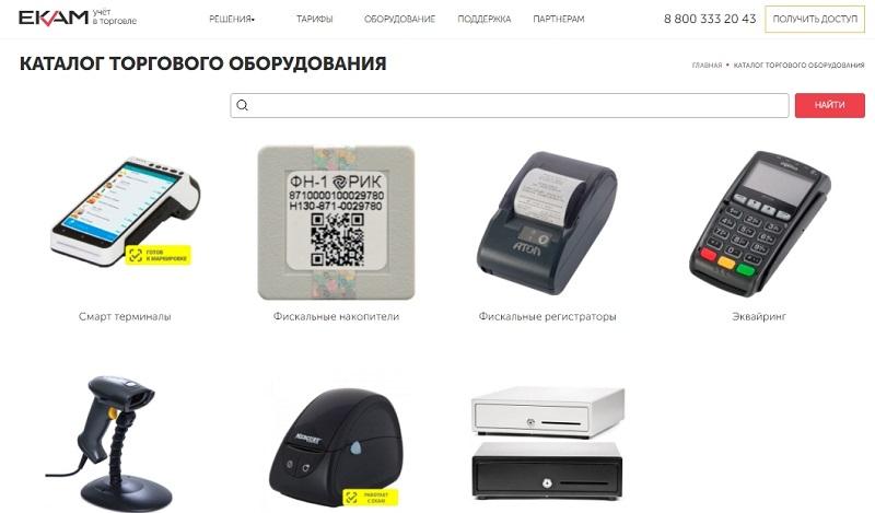 Доступные виды оборудования в «ЕКАМ»