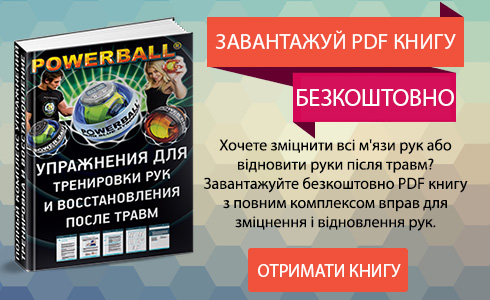 бесплатная книга с упражнениями для рук