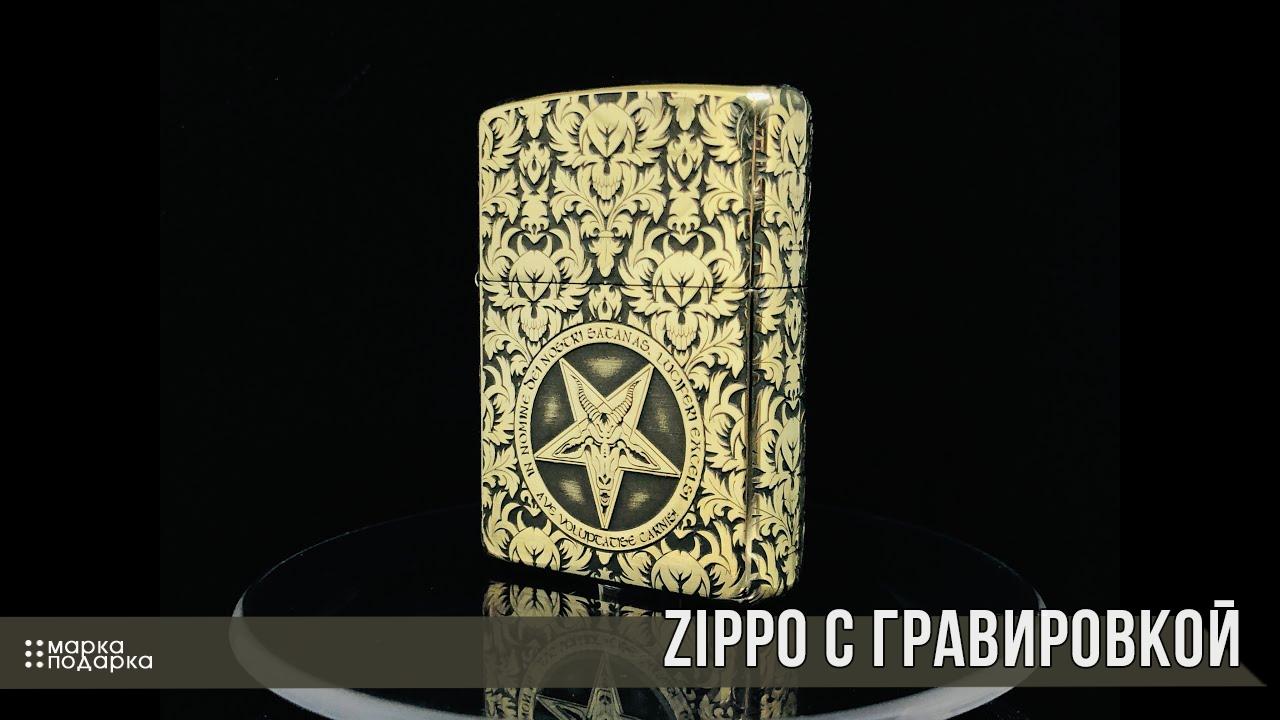Фото зажигалки ZIPPO (Зиппо) с гравировкой оригинальные на бензине