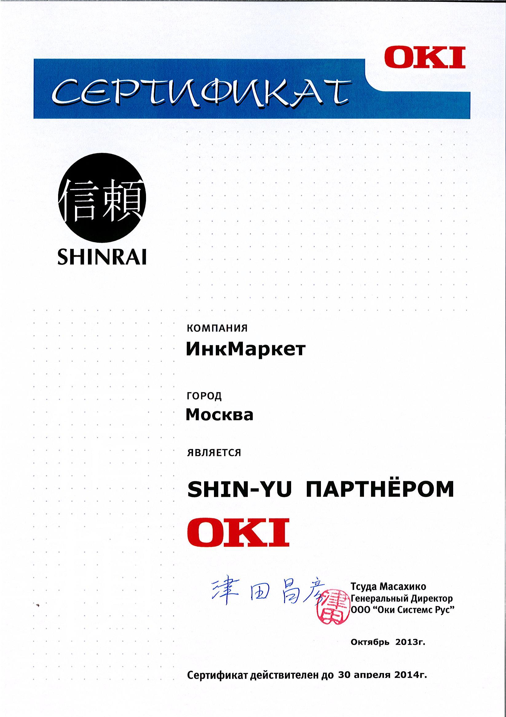 сертификат официального дилера OKI 2013