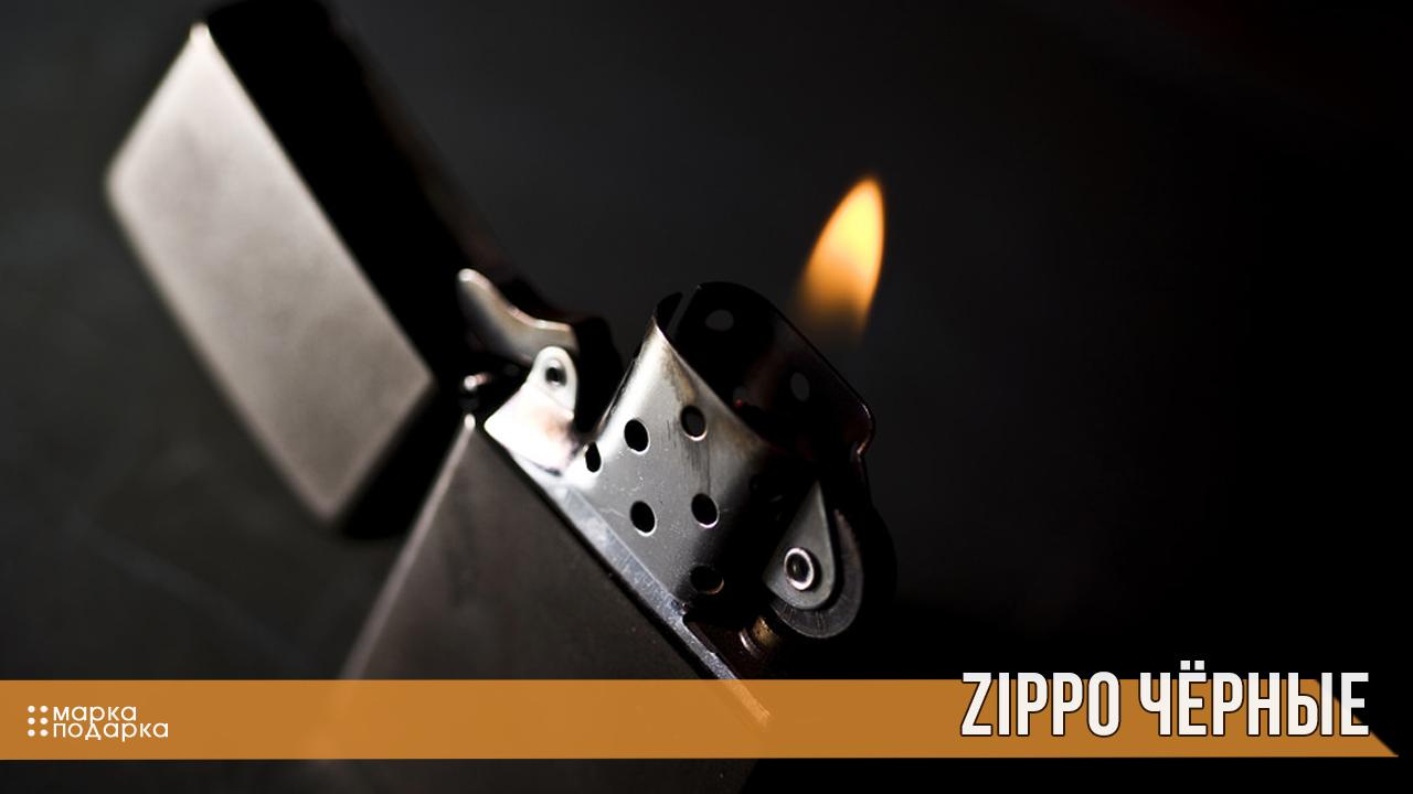 Фото чёрные бензиновые зажигалки ZIPPO (Зиппо) оригинал из Америки по официальным ценам