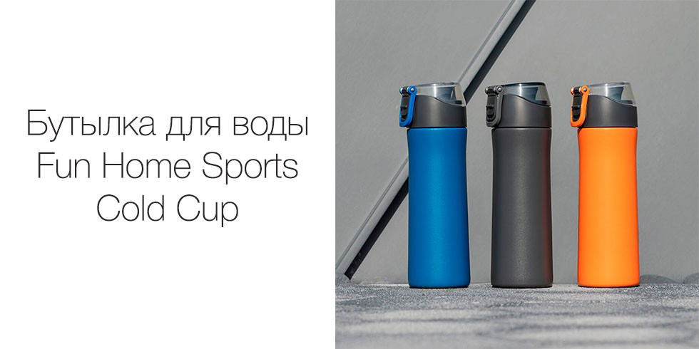 Термос Fun Home Sports Cold Cup (500 мл, синий)