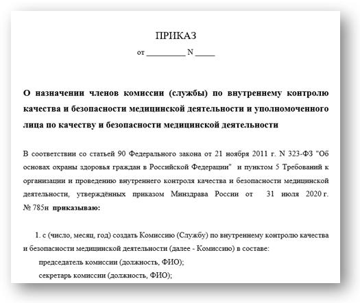 Приказ о назначении членов комиссии и уполномоченного по качеству