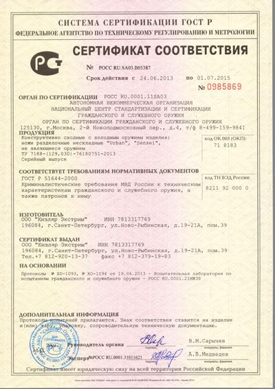 Сертификаты Kizlyar Supreme