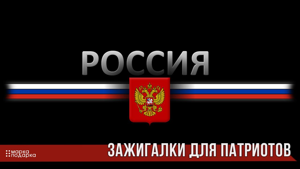 Фото зажигалки с рисунками символов России и СССР оригинальные для патриотов