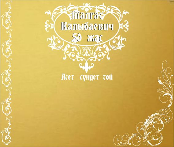 банер_на_сундет_той_и_юбилей_Алматы.jpg