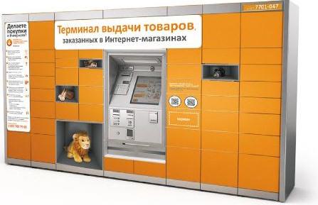 О доставке в интернет-магазине церковных товаров svechy-vosk.ru | Мск позаботится Постамат PickPoint