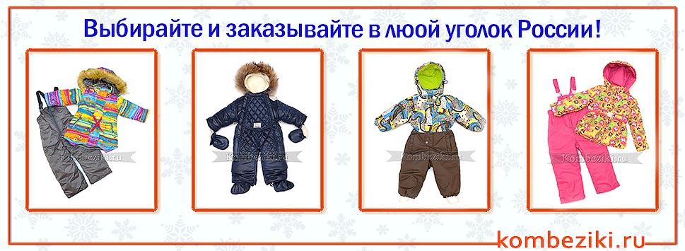 Выбирайте детские комбинезоны с доставкой Boxberry