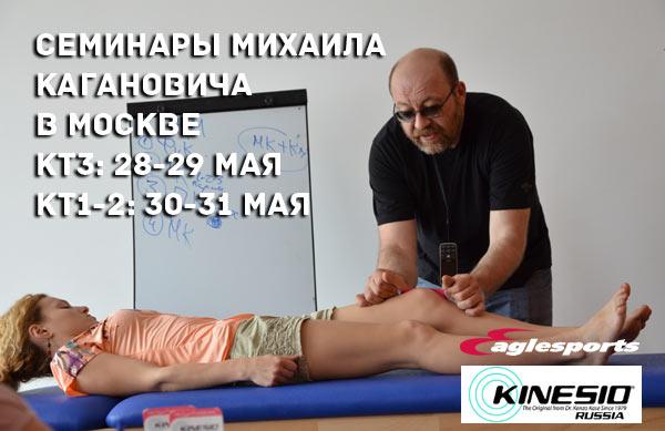 Семинары Михаила Кагановича в Москве