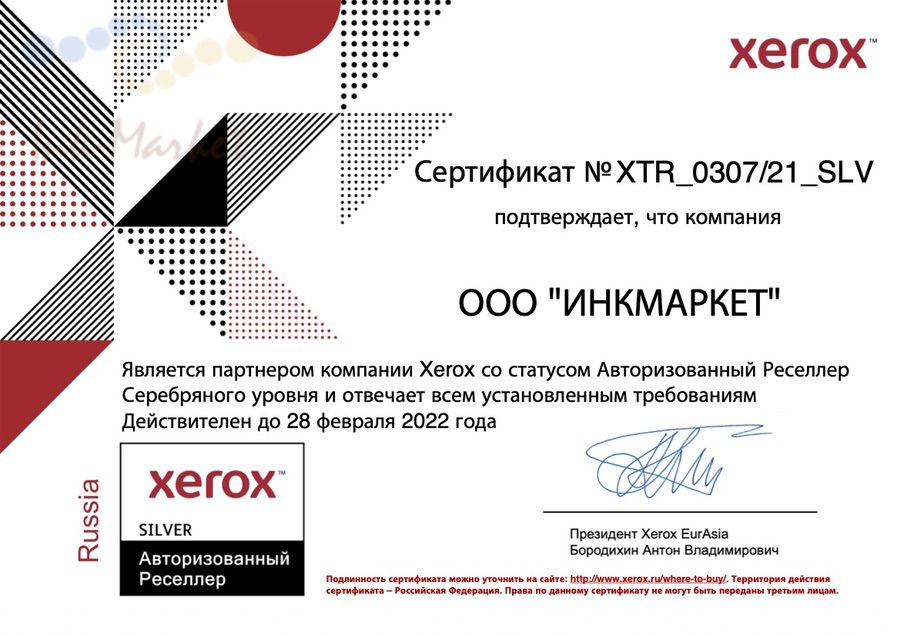 Инк-Маркет.ру - официальный дилер Xerox