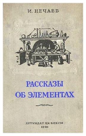 """Книга И.Нечаева """"Рассказы об элементах"""""""