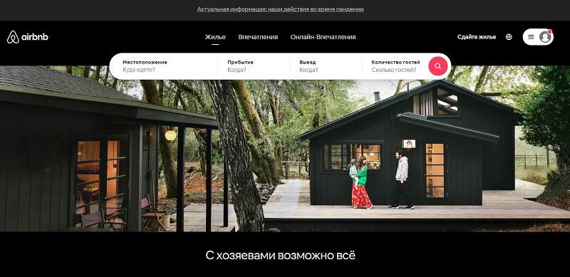 Сайт Airbnb