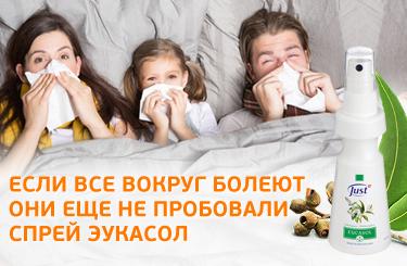 Эукасол Юст хроническая заложенность носа