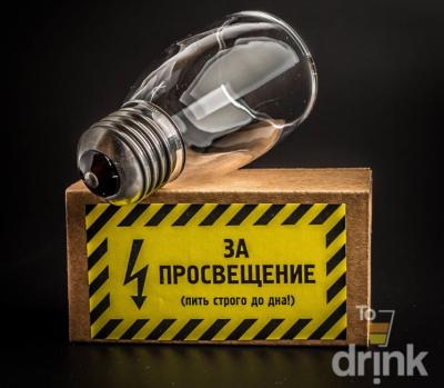 РЮМКА-ЛАМПОЧКА «ЗА ПРОСВЕЩЕНИЕ&raquo