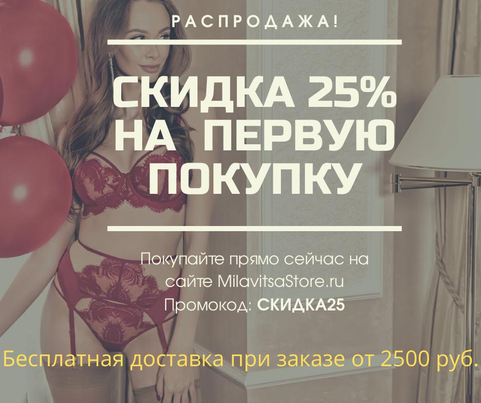 Скидка 25% MilavitsaStore