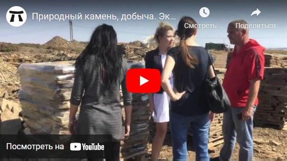 youtube Природный камень, добыча. Экскурсия на каменный карьер Песчаника плитняка.