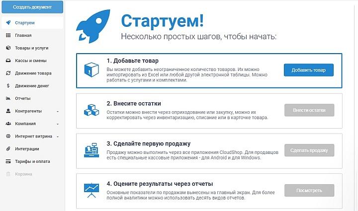 Интерфейс программы складского учета CloudShop