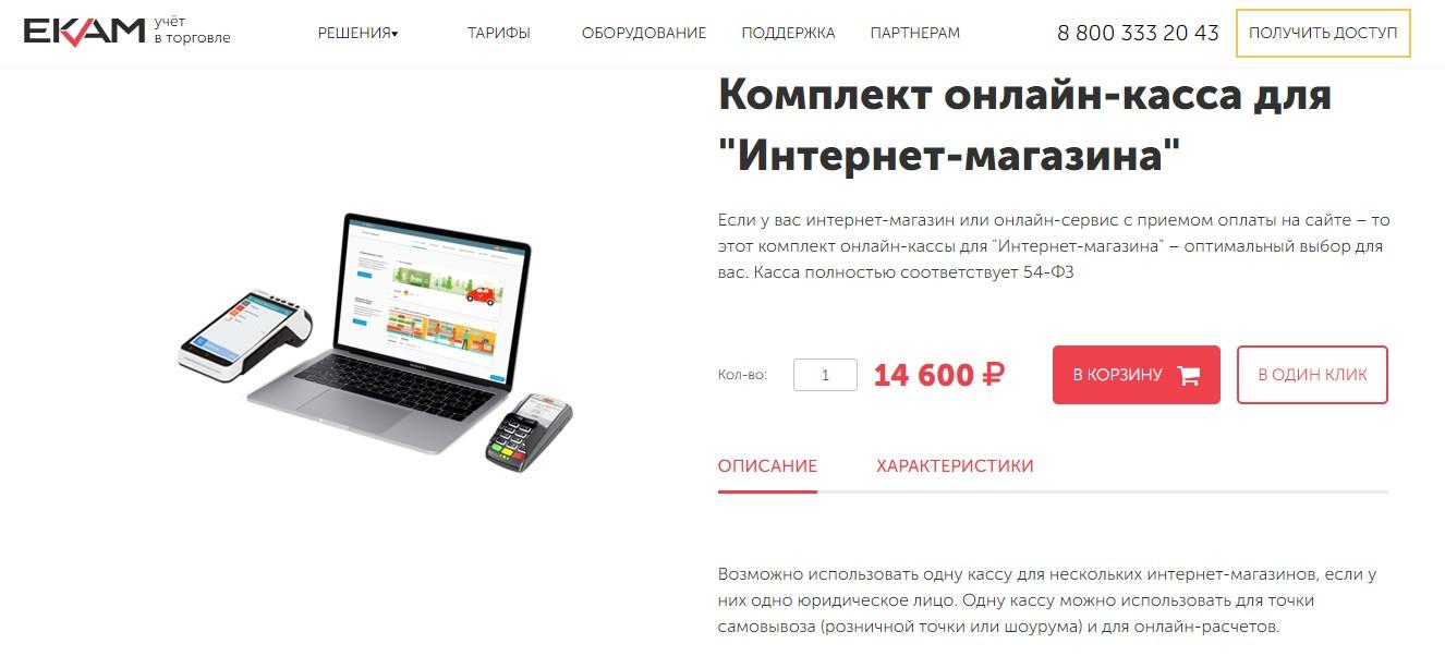 Комплект ККТ для интернет-магазина