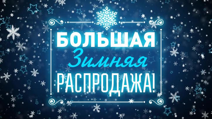 Большая_новогодняя_распродажа.jpg
