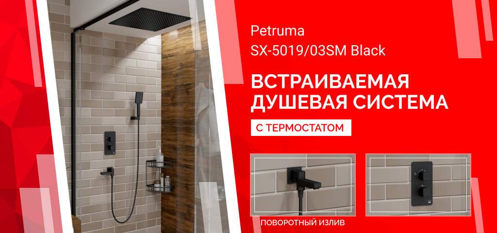 Timo Petruma SX-5019/03SM Black