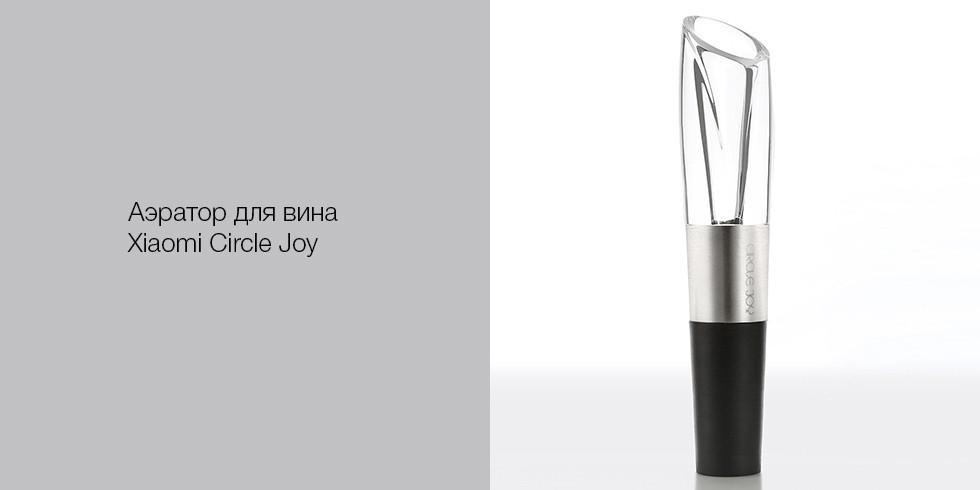 Аэратор для вина Xiaomi Circle Joy