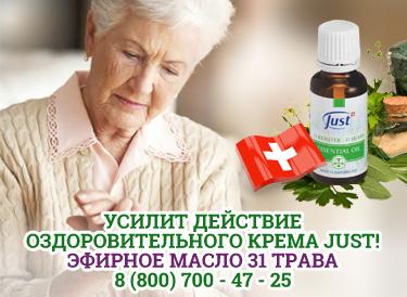 эфирные масла обезболивающие 31 трава Just Юст