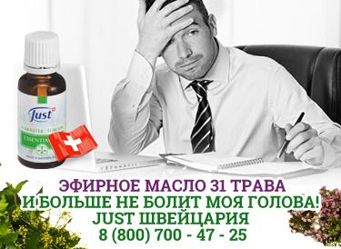 масло от головной боли  31 трава Юст