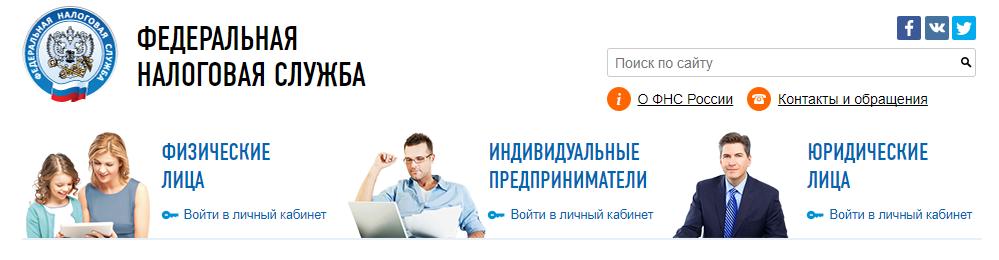 Личный кабинет налогоплательщика ФНС