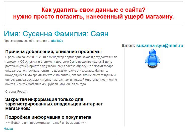 black-base.ru