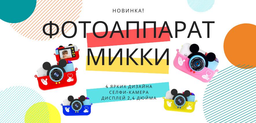 Детский фотоаппарат Smilezoom Микки - новинка!