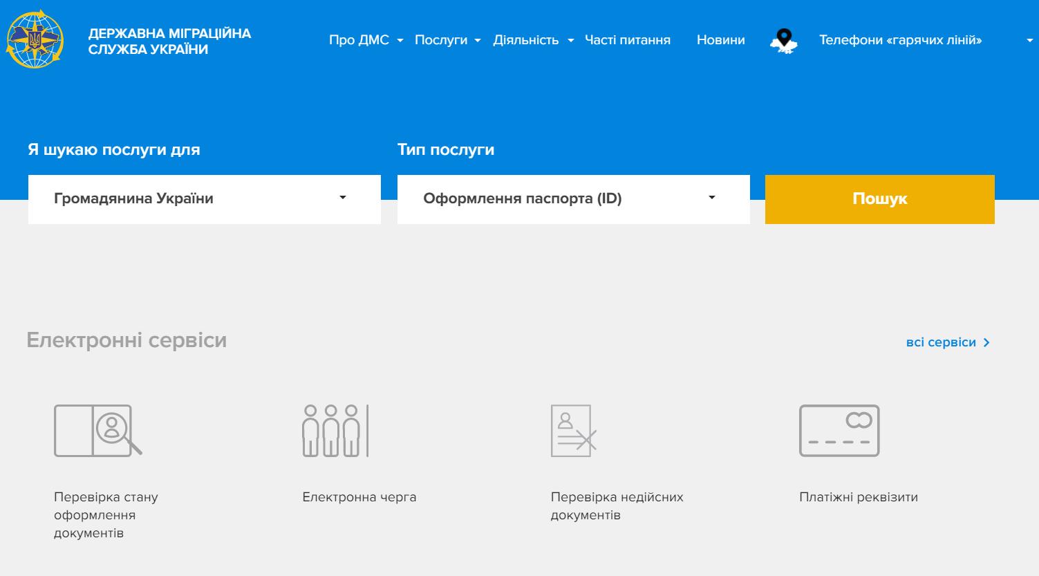 Сайт Миграционной службы Украины