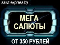 САЛЮТ_7.jpg