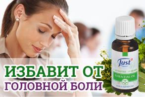 эфирное масло от головной боли 31 трава юст just