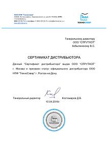Сертификат дистрибьютора Bitcord (SprutNet)