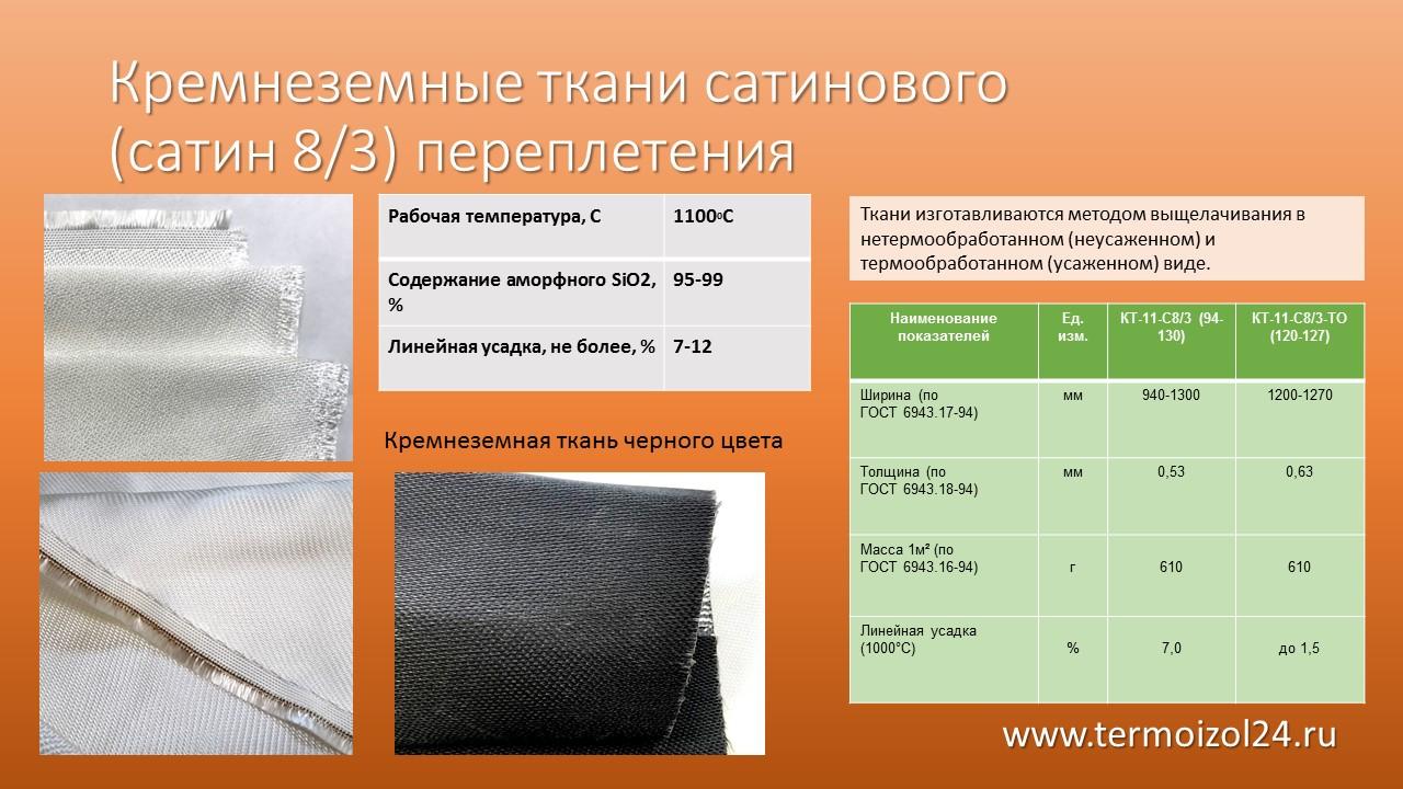 КТ-11 сатиновое переплетение
