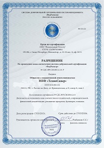 Сертификат разрешения Bitcord (SprutNet)