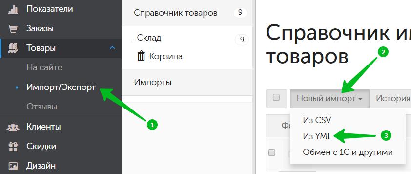 Импорт товаров из товарных фидов в формате YML