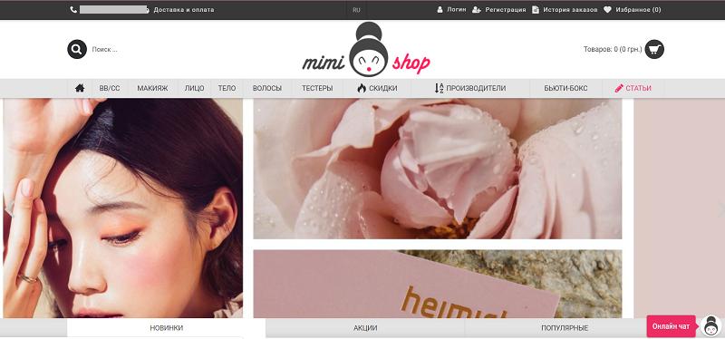 Главная страница интернет-магазина корейской косметики