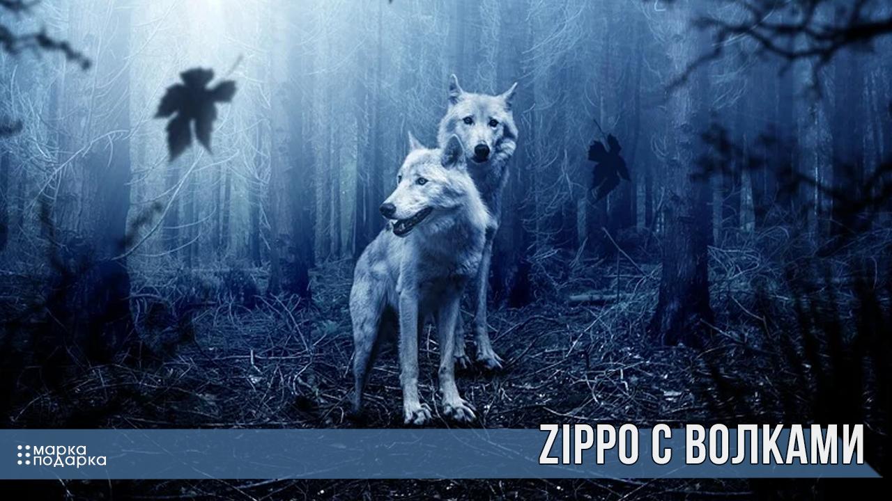 Фото зажигалки ZIPPO (Зиппо) с волками оригинальные бензиновые из Америки