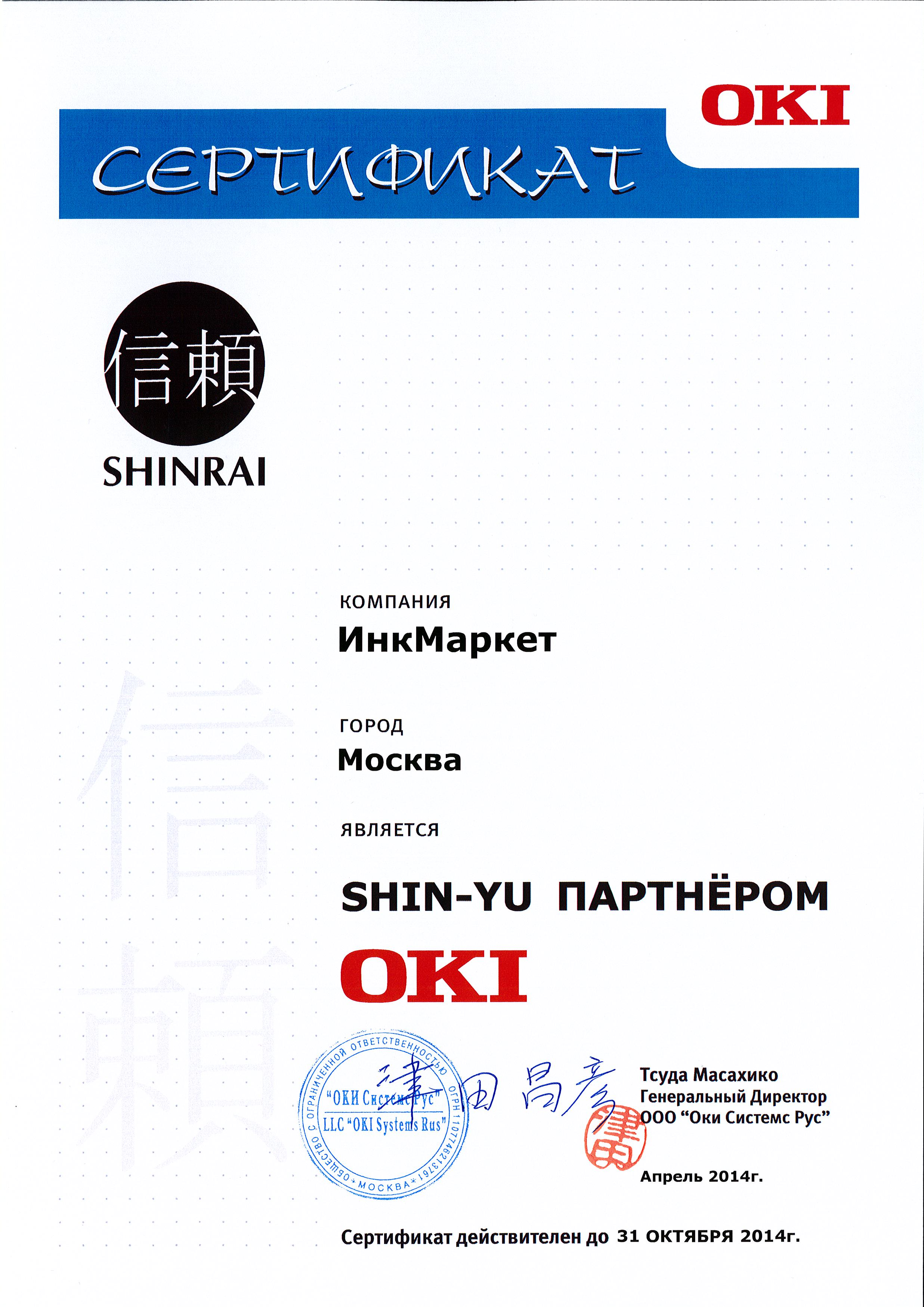 Инк-Маркет - официальный дилер ОКИ Системз Рус