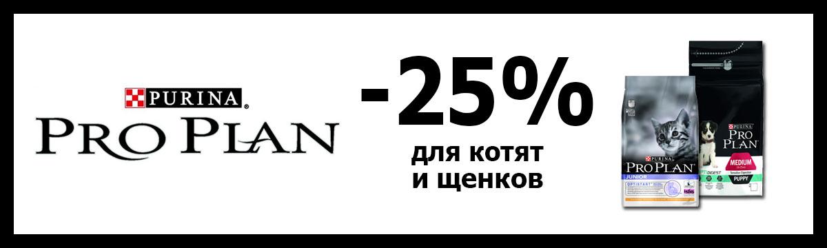 ProPlan -25% для котят и щенков