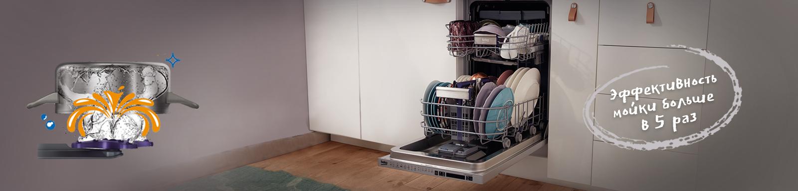 Легко отмоет сильно загрязненную посуду<br> благодаря дополнительному коромыслу