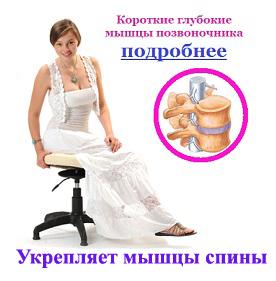 Укрепляет мышцы спины