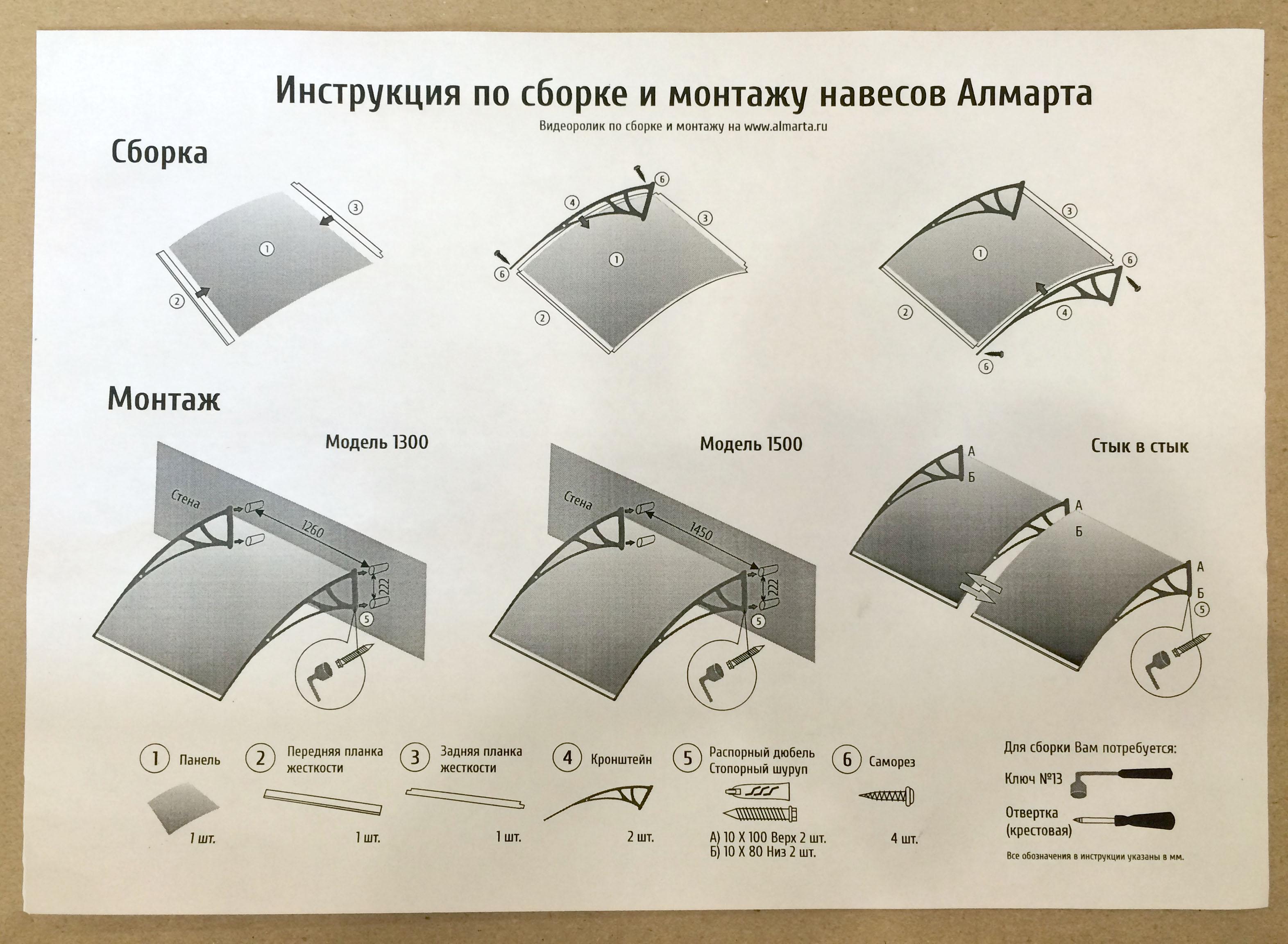 Козырек Алмарта инструкция