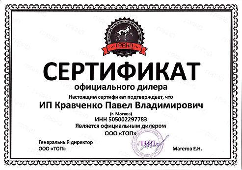 Сертификат_Гранд_КПВ.jpg