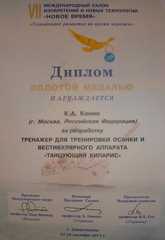 Диплом  золотая медаль Конина Константина за разработку тренажера для тренировки осанки и вестибулярного аппарата Танцующий Кипарис.JPG