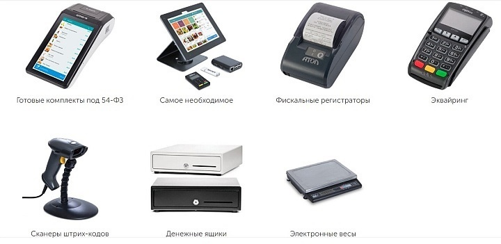 Компания ЕКАМ предлагает отличный выбор оборудования для автоматизации торговли